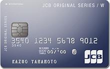 JCB CARD W券面