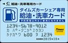 タイムズカーシェア給油カード