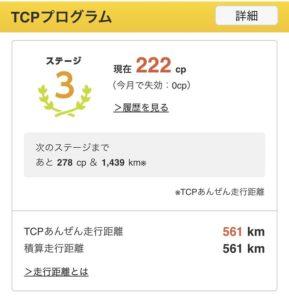 自分のTCPプログラム画面