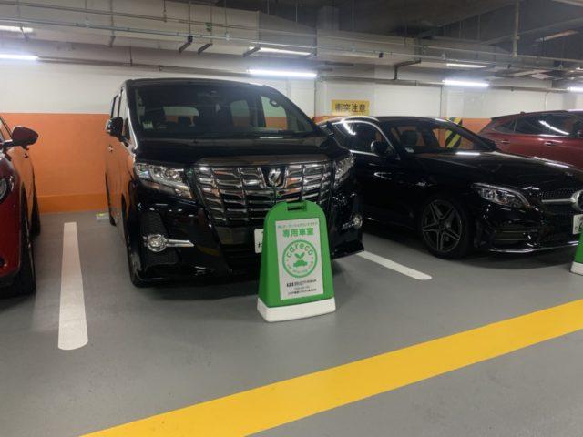 新宿サブナード駐車場とアルファード