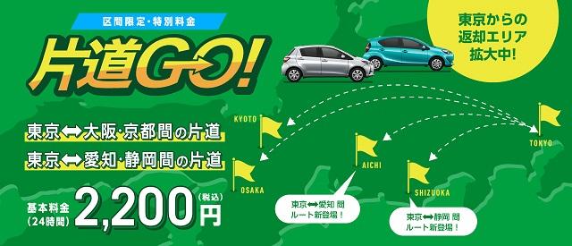 トヨタ片道GO