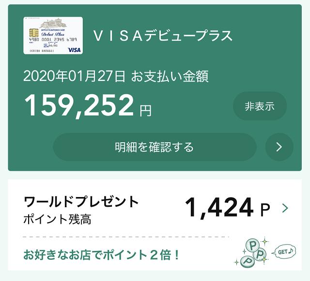 三井住友カード明細画面