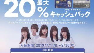 イオンカードと欅坂46のコラボキャンペーン!欅の1点ものがもらえて20%キャッシュバックチャンスに急げ!