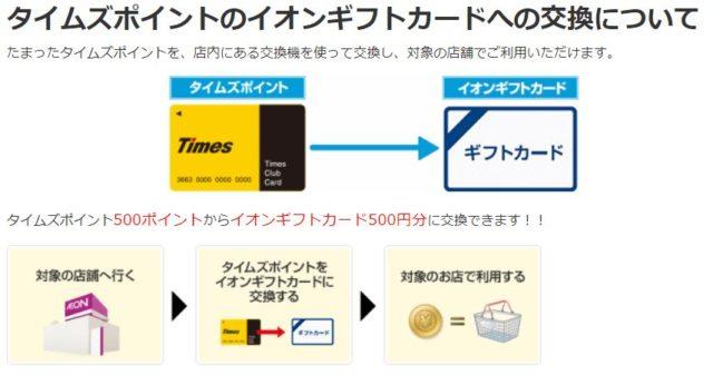 タイムズポイントはイオンギフトカードの交換できる