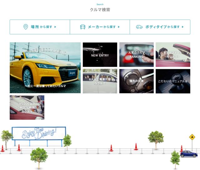 カレコ車検索画面
