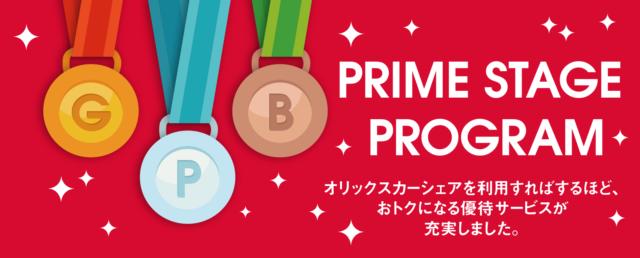プライムステージプログラム