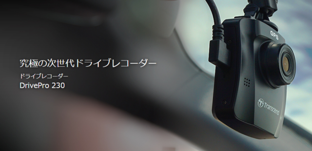 DrivePro 230