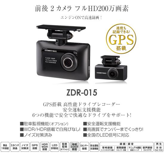 コムテック ZDR-015