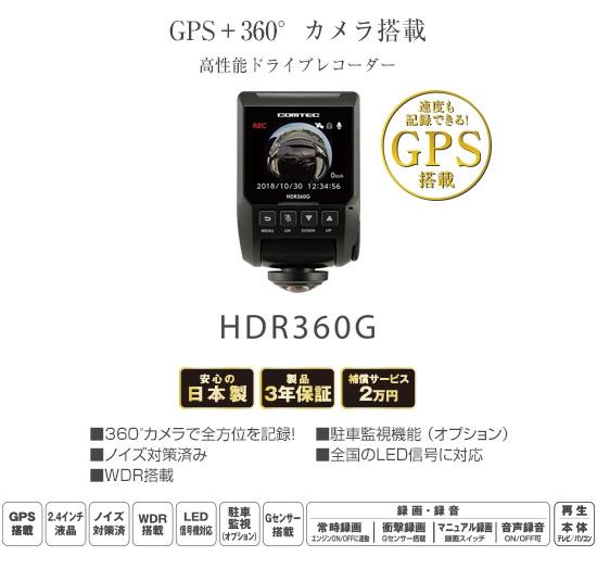 コムテック360G